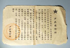 《1934年-少共国际师》苏区抗战物品 老宣传单老资料 红色收藏