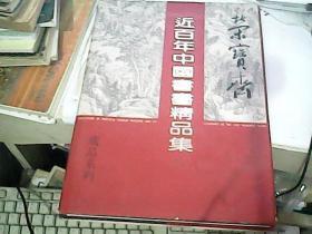 荣宝斋近百年中国书画精品集