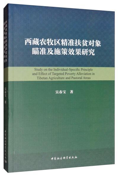 西藏农牧区精准扶贫对象瞄准及施策效果研究