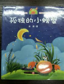 孤独的小螃蟹(儿童文学名家冰波作品、小学语文二年级上统编教材必读书目,配套快乐读书栏目同步使用 ,原创注音绘本版)