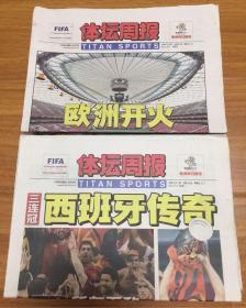体坛周报 2012年欧洲杯日报,1至21期全。品相如图自然旧,谨慎下单,折叠寄出,售后不退不换。
