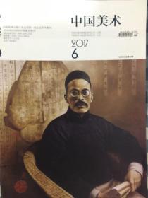 中国美术期刊(本期内容详见目录照片)