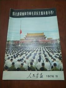 人民画报1976年第11期--伟大的领袖和导师毛泽东主席永垂不朽!