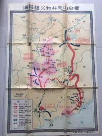 南昌起义和井冈山会师图  民兵军事训练挂图之五(双面图)