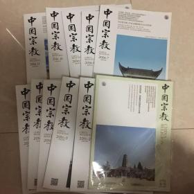 中国宗教(2016.1–11)11本