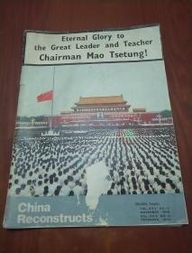 伟大的领导和导师毛泽东主席永垂不朽(英文版)