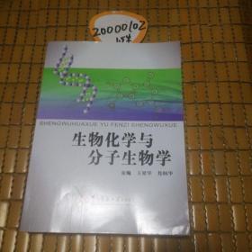 生物化学与分子生物学