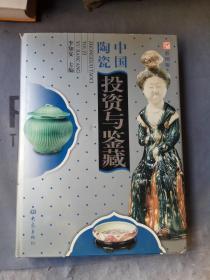 中国瓷器投资与鉴藏