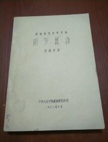 颇罗鼐传【藏族研究参考资料】(16开油印本),