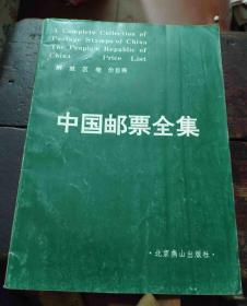 中国邮票全集 解放区卷