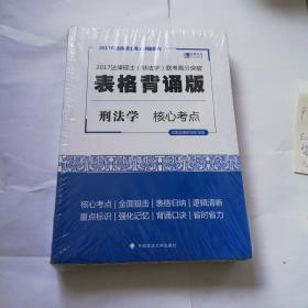 2017表格背诵版刑法学核心考点(全五册)