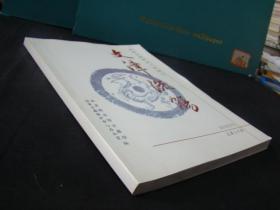 文津流觞 2010年7月总第30期