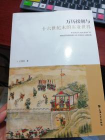万历援朝与十六世纪末的东亚世界——H1书架