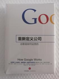 GOOgle重新定义公司 谷歌是如何运营的