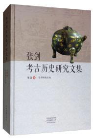 张剑考古历史研究文集