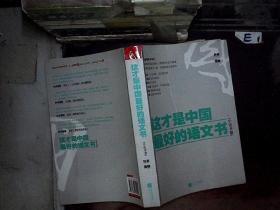 这才是中国最好的语文书:小说分册...