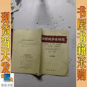 自然科学史研究   1988       1