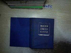 危险货物运输安全技术手册。..、....