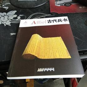 中国红---古代兵书【7------4层】新书库存.