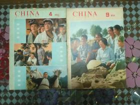 中国画报英文版 1974.4.9两本合售