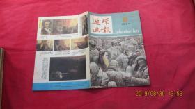 连环画报 1984年第9期
