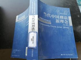 全新正版:当代中国刑法新理念(第二版)