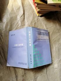 白酒工业手册