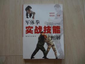 军体拳实战技能图解(书内有水印干后的凹凸不平)