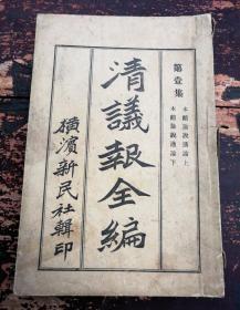 清末《清议报全编》123三册