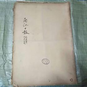 甬江日报1949年9月合订本