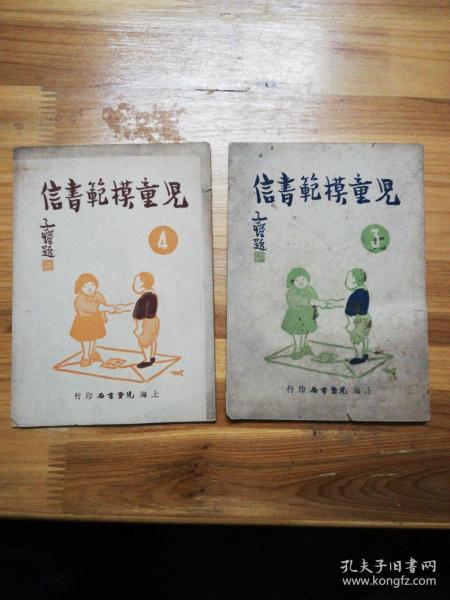民国版:儿童模范书信 ( 3 4 共计二册 )1947年初版