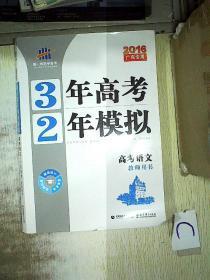2016(广东省专用)3年高考2年模拟:高考语文教师用书