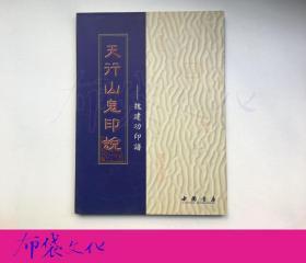 【布袋文化】魏建功 天行山鬼印蜕 2001年初版仅印1000册