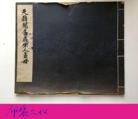 天籁阁旧藏宋人画册 民国商务印书馆线装宣纸珂罗版