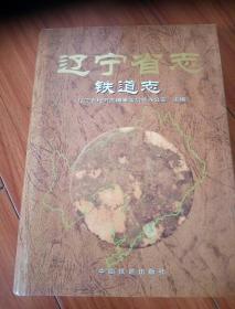 辽宁省志,铁道志,箱十一