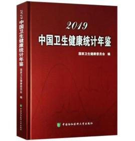 中国卫生健康统计年鉴2019(中国卫生和计划生育统计年鉴2019)