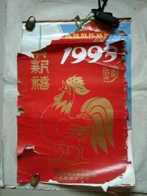 1993年挂历 高级胶片挂历(塑料挂历 美女 6张)