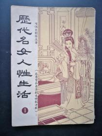 罕见绝版书《历代名女人性生活》第一册;唯性史观斋主
