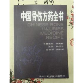 中医骨伤科 中国骨伤方药全书 创伤骨科治疗查询资料大全
