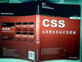 CSS标准网页布局开发指南