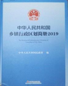 中华人民共和国乡镇行政区划简册2019(附电子版)