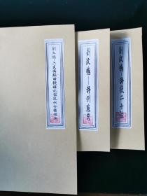 刘汶德-卦技二十法  卦例点窍  现代分类预测 三本