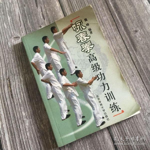 咏春拳高级功力训练