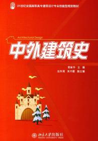 中外建筑史 袁新华 出版社 9787301156063