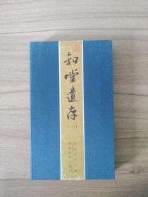 知堂遗存 童谣研究手稿 周作人印谱 一函二册 带函套