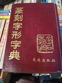 篆刻字形字典,精装本,1992年一版一印大连,看图免争议。