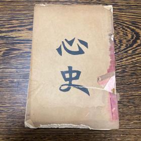 光绪31年,光智书局发行,郑所南著《心史》一册全