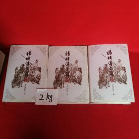 杨绛译文集(全三卷):《堂吉珂德》《吉尔·布拉斯 》《 小癞子》