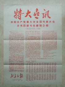 60年代山西地方小报---长治市系列--《新长子报》--特大喜讯特刊--虒人荣誉珍藏