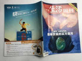 三联生活周刊2007年第38期